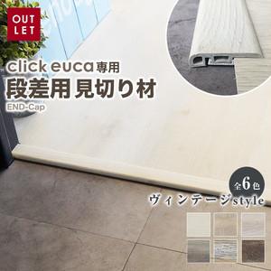 クリックeuca専用 見切り材 【段差用 END-Cap】 ヴィンテージstyle