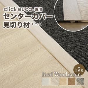 クリックeuca専用 見切り材 【センターカバー T-mold】 リアルウッドグレイン