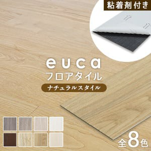 粘着剤付きフロアタイル euca ナチュラルstyle 2.0mm厚 152mm×914mm 18枚入り 約2.5平米