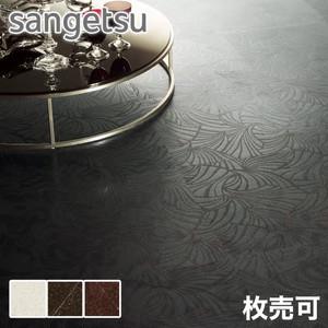 フロアタイル 塩ビタイル サンゲツ アクセント レリーフ 457.2×457.2×2.5mm [1枚売]