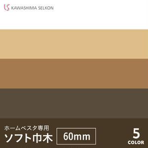川島織物セルコン ホームベスタ専用ソフト巾木 60×914.4mm 25本入