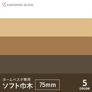 川島織物セルコン ホームベスタ専用ソフト巾木 75×914.4mm 25本入