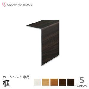 川島織物セルコン ホームベスタ専用框 300×1260×3mm