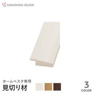 川島織物セルコン ホームベスタ専用見切り材 15×915×5mm 2本入