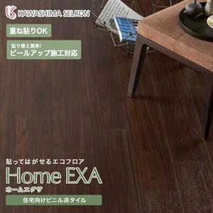 住宅向け置敷きビニル床タイル 川島織物セルコン ホームエグザ クリエダーク 150×914.4×3mm 22枚入