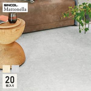 フロアタイル 塩ビタイル シンコール マットネラ ストーン ポテチーノ 457.2×457.2×2.5mm [1枚売]