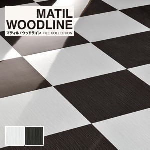フロアタイル タジマ MATIL 457.2×457.2×3.0mm Eサイズ 15枚入 モダンライン