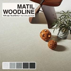 フロアタイル タジマ MATIL 457.2×457.2×3.0mm Eサイズ 15枚入 カスリ
