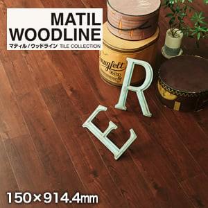 フロアタイル タジマ WOODLINE 150×914.4×3.0mm Hサイズ 22枚入 ディープチェリー