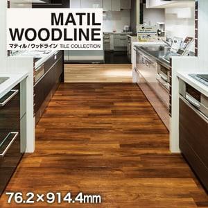 フロアタイル タジマ WOODLINE 76.2×914.4×3.0mm Jサイズ 44枚入 エイジスウッド
