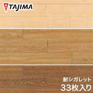 タジマ 耐シガレットフロアタイル CRタイル 木目調 100mm×914.4mm 厚み3mm 33枚入