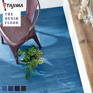 タジマ コンポジションビニル床タイル THE DENIM FLOOR デニムフロアKT 457.2×457.2×3mm 15枚入