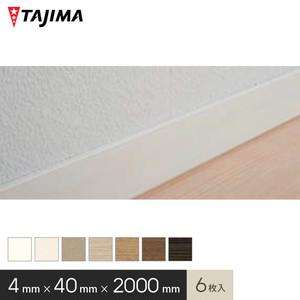 タジマフロアタイル スマイエ専用巾木 6枚入