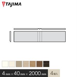 タジマフロアタイル スマイエ専用出隅巾木 4個入