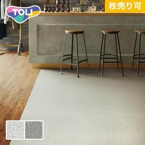 フロアタイル 塩ビタイル 東リ タイルコレクション ロイヤルストーン・ルミナス アラレ 450×450×3.0mm [1枚売]