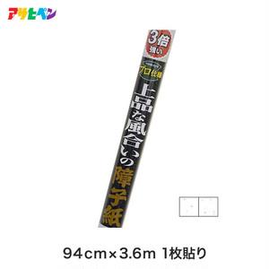 3倍強い上品な風合いの障子紙 94cmx3.6m [のり貼り]