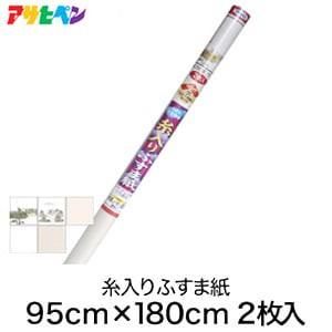 【糸入りふすま紙】白さがさわやか/95cm×180cm/2枚入り
