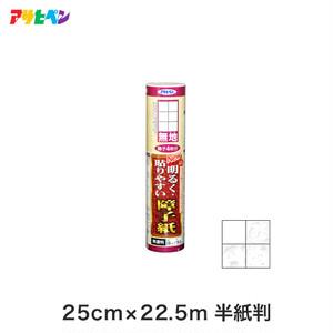 明るく・貼りやすい障子紙 25cm×22.5m