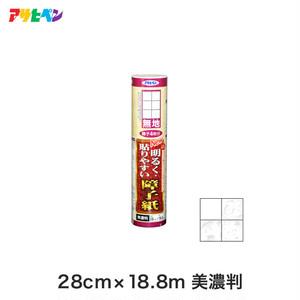 明るく・貼りやすい障子紙 28cm×18.8m