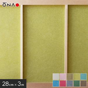 インテリア障子紙 カラー和紙 28cm×3m