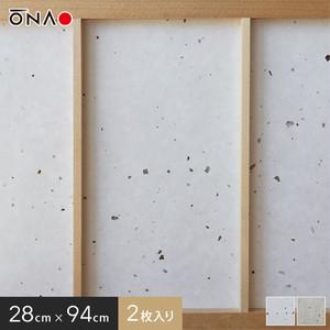 インテリア障子紙 カラー和紙 楮皮入り 28cm×94cm (2枚入り)