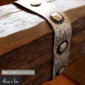 擬梁 GIBARI 専用ゴム製ジョイント 1m