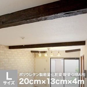 【ポリウレタン製軽量化粧梁】 擬梁 GIBARI - L1(20cm×13cm) 長さ4m