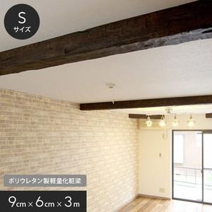 【ポリウレタン製軽量化粧梁】 擬梁 GIBARI - S(9cm×6cm) 長さ3m