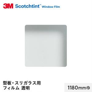 3M ガラスフィルム スコッチティント 型板・スリガラス用フィルム 透明 1180mm巾