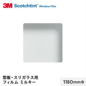 3M ガラスフィルム スコッチティント 型板・スリガラス用フィルム ミルキー 1180mm巾
