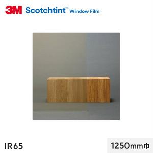3M ガラスフィルム スコッチティント 遮熱(スモーク/クリア) IR65 1250mm巾