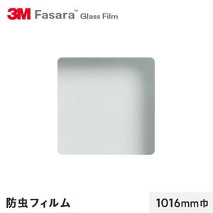 3M ガラスフィルム スコッチティント 防虫フィルム 1016mm巾
