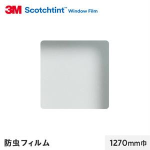 3M ガラスフィルム スコッチティント 防虫フィルム 1270mm巾