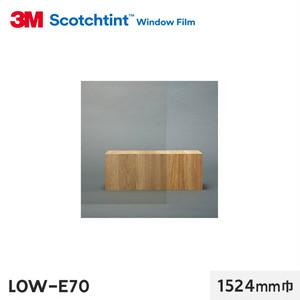 3M ガラスフィルム スコッチティント 断熱・遮熱 LOW-E70 1524mm巾