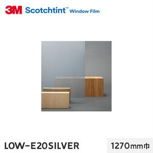 3M ガラスフィルム スコッチティント 断熱・遮熱 LOW-E20 SILVER 1270mm巾