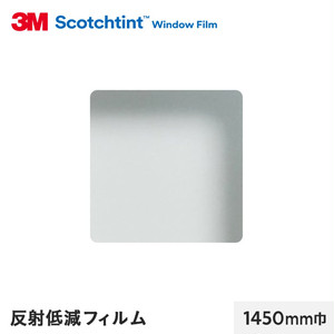 3M ガラスフィルム スコッチティント 反射低減フィルム 1450mm巾