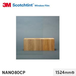 3M ガラスフィルム スコッチティント 防犯フィルム NANO80CP 1524mm×30m