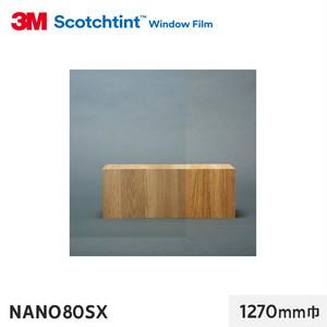 3M ガラスフィルム スコッチティント 外貼り・遮熱(NANO シリーズ) NANO80SX 1270mm巾