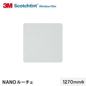3M ガラスフィルム スコッチティント 遮熱(プライバシー) NANO ルーチェ 1270mm巾
