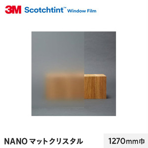 3M ガラスフィルム スコッチティント 外貼り・遮熱(NANO シリーズ) NANO マットクリスタル 1270mm巾
