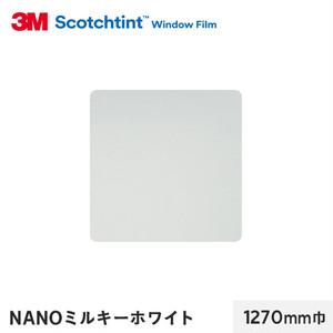 3M ガラスフィルム スコッチティント 遮熱(プライバシー) NANOミルキーホワイト 1270mm巾