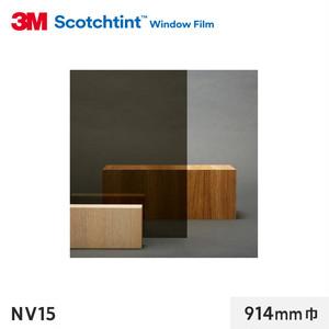 3M ガラスフィルム スコッチティント 遮熱(プライバシー) NV15 914mm巾