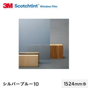 3M ガラスフィルム スコッチティント 遮熱(プライバシー) シルバーブルー10 1524mm巾