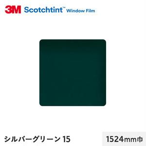 3M ガラスフィルム スコッチティント 遮熱(プライバシー) シルバーグリーン15 1524mm巾