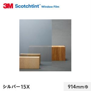3M ガラスフィルム スコッチティント 外貼り・遮熱(ミラー) シルバー15X 914mm巾