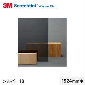 3M ガラスフィルム スコッチティント 遮熱(ミラー) シルバー18 1524mm巾