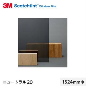 3M ガラスフィルム スコッチティント 遮熱(ミラー) ニュートラル20 1524mm巾