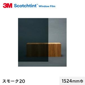 3M ガラスフィルム スコッチティント 遮熱(スモーク/クリア) スモーク20 1524mm巾