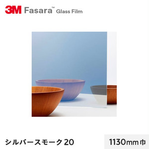 3M ガラスフィルム スコッチティント 遮熱(プライバシー) シルバースモーク20 1130mm巾