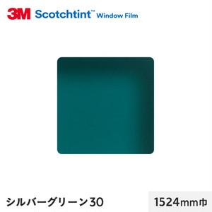 3M ガラスフィルム スコッチティント 遮熱(プライバシー) ニュートラルグリーン30 1524mm巾